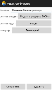 Водитель такси TaxiContact- screenshot thumbnail