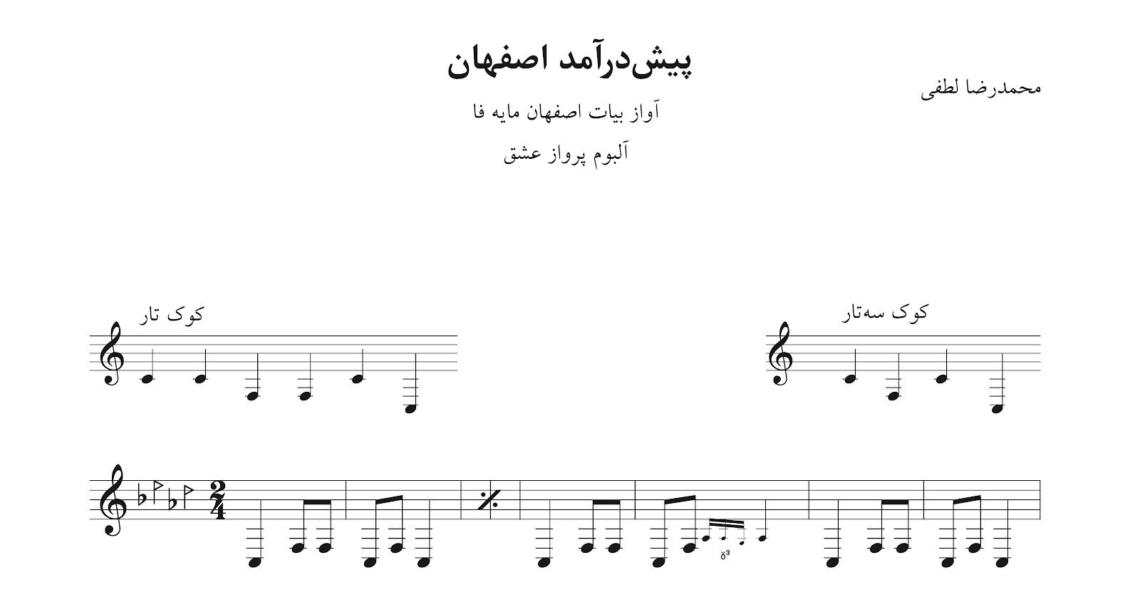 نت پیشدرآمد بیات اصفهان فا محمدرضا لطفی