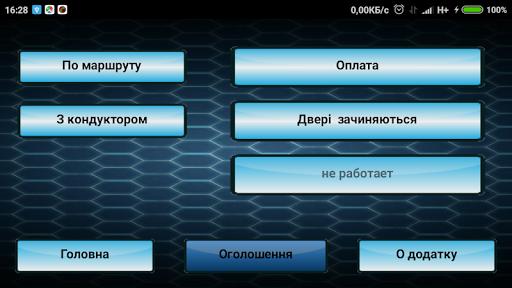 Автоінформатор зупинок м.Дніпро трамвай №18 та №19