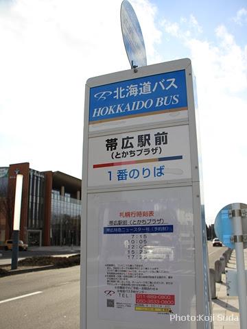 北海道バス「帯広特急ニュースター号」 ・997 帯広駅前バス停_02