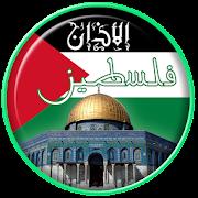 Azan Palestine : Prayer time Palestine