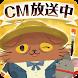 猫のニャッホ 〜ニャ・ミゼラブル〜 - Androidアプリ