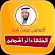 قصص الصحابة والتابعين صوت بدون نت طارق سويدان Download for PC Windows 10/8/7