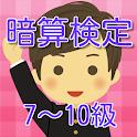 暗算検定 7〜10級 暗算トレーニング 足し算 icon