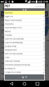 버스 (서울,경기) screenshot 2