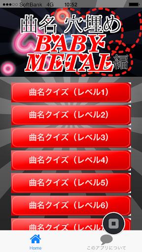 曲名穴埋めクイズ・BABYMETAL編 ~曲名が学べるアプリ