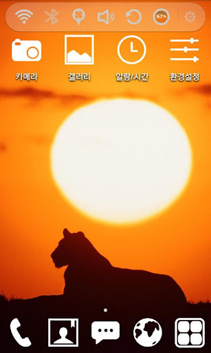 Serengeti Lion Launcher Theme