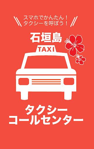石垣島タクシーコールセンター