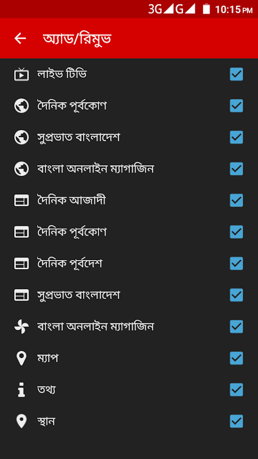All Chittagong Newspapers- screenshot