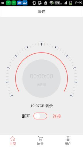 快喵VPN-高速稳定的vpn 网游加速器 翻墙神器 免费体验