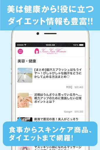 無料新闻Appのキラキラウーマン - 輝く女性の女子力情報アンテナ 記事Game