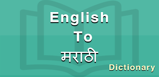 Marathi Dictionary Apps On Google Play