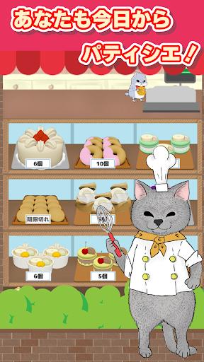 ねこの手も借りたい洋菓子店 -ほのぼのケーキ屋さんゲーム-  astuce 1