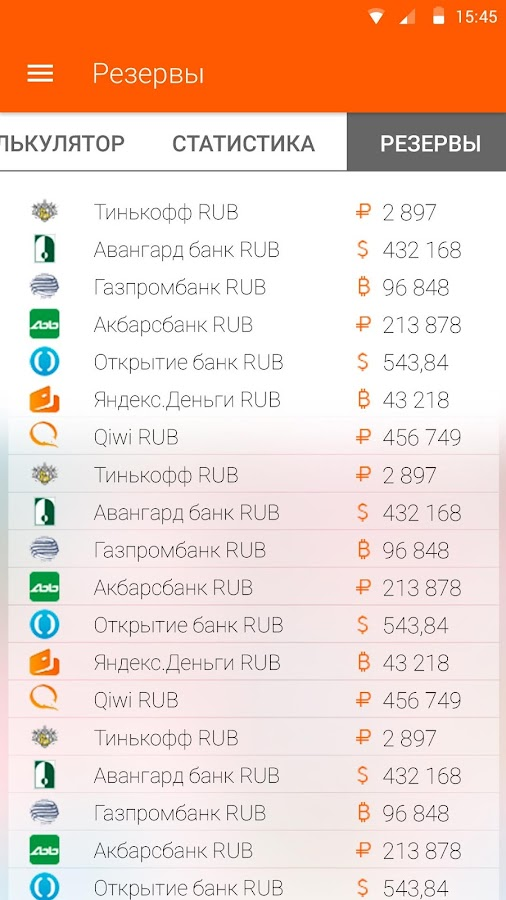 24paybank — калькулятор валют- screenshot