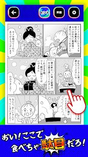 よくみると矛盾マンガ~暇つぶし!カオスな漫画集 for PC-Windows 7,8,10 and Mac apk screenshot 4