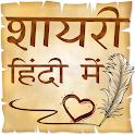 Hindi Shayri (हिंदी शायरी) 2021 icon