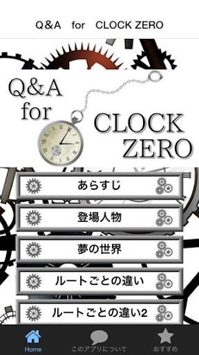 forクロック ゼロ~オトメイト無料乙女ゲームクイズ
