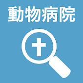 動物病院検索・口コミ │ わんちゃんホンポ