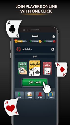 Jawaker Trix, Tarneeb, Baloot, Hand & More 17.5.2 screenshots 1