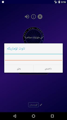 u06a9u06ce u0645u0644u06ccu06c6u0646u06ceu06a9 u062fu06d5u0628u0627u062au06d5u0648u06d5u061f game kurdish 1.0 screenshots 2