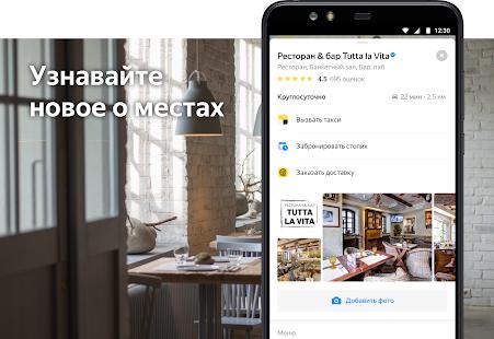 Яндекс.Карты — Транспорт, поиск мест и навигатор Screenshot