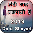 2019 Dard Shayari APK