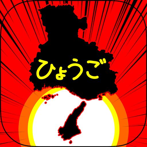 ひょうごのやぼう (game)