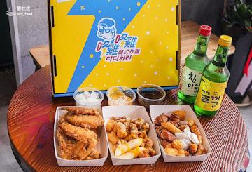 咚雞咚雞디디치킨 韓式炸雞