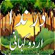 Kids Stories-Best Kahaniyan In Urdu for PC