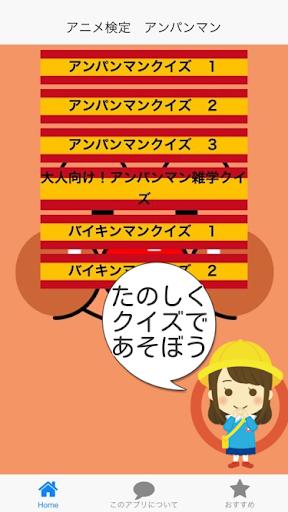 アニメ検定 アンパンマン お子様と一緒に遊べる無料アプリ!