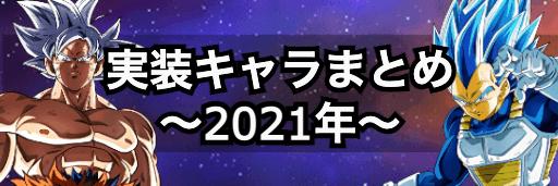 実装キャラまとめ2021