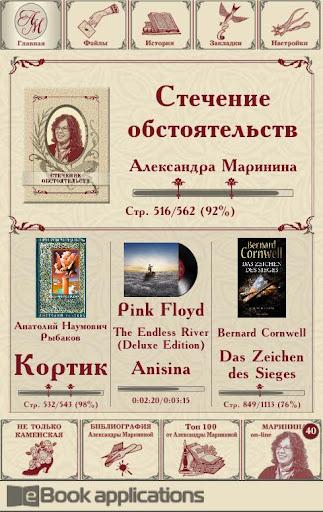 Marinina Book