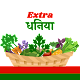 Extra Dhaniya - Online Vegetables & Fruit Delivery Android apk