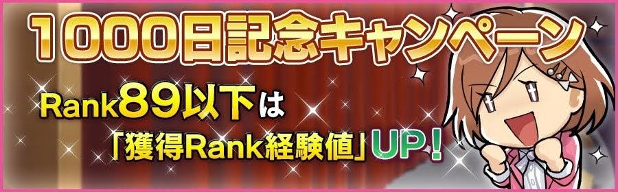 【画像】その⑤:リリース1000 日記念!ユーザーRank を一気にあげよう