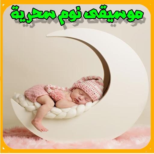 تهاليل النوم للصغار 遊戲 App LOGO-硬是要APP