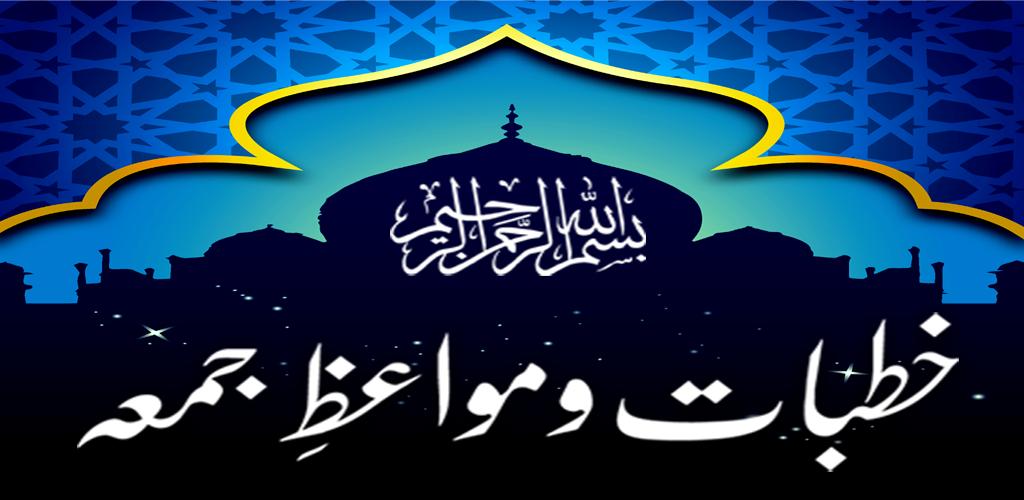 Download khutbat-e-mawaiz-e-Jummah APK latest version app for