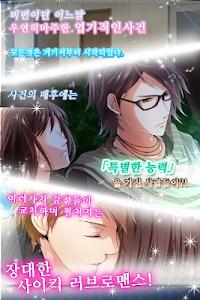 오토메 게임・Psychixx~미스틱 러브~ screenshot 0