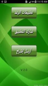 حكم و مسجات اسلامية screenshot 3