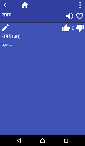 Bengali Tamil dictionary 3.97 screenshots 2