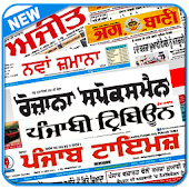 Punjabi News : Punjabi News Papers Online