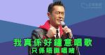 【叱咤我最喜愛的】古天樂擬辦新音樂獎 兼顧主流獨立