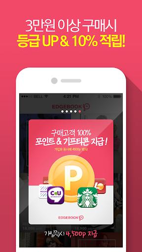 엣지북 - 미시 여성 화장품 잡화 쇼핑몰 모음
