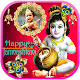 Download Krishna Photo Frame - Janmashtami Photo Frame For PC Windows and Mac