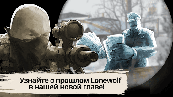 LONEWOLF (18+) Screenshot