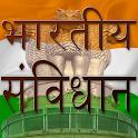 Bhartiya Samvidhan(Hindi) icon