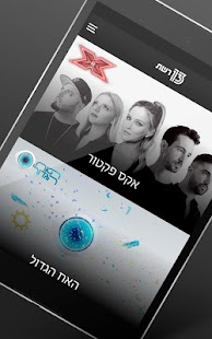 ‫רשת 13‬‎- screenshot thumbnail