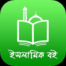 Islamic eBook