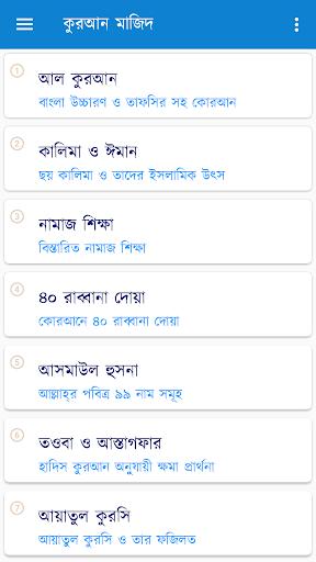u09a4u09beu09abu09b8u09bfu09b0 u09b8u09b9 u09acu09beu0982u09b2u09be u0995u09c1u09b0u0986u09a8 Bangla Quran with Tafseer 47 screenshots 1