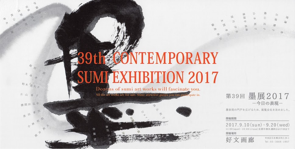 39th contemporary SUMI Exhibition 2017
