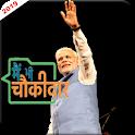 Modi ji Photo Frames icon